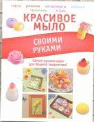 Пашинский В.Н. - Красивое мыло своими руками' обложка книги