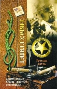 Красная жатва Хэммет Д.