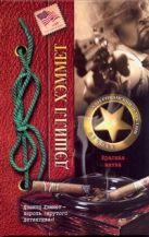 Хэммет Д. - Красная жатва' обложка книги
