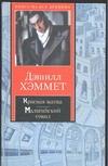 Хэммет Д. - Красная жатва. Мальтийский сокол' обложка книги