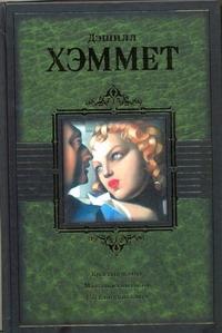 Хэммет Д. - Красная жатва. Мальтийский сокол. Стеклянный ключ обложка книги