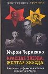 Красная звезда, желтая звезда Черненко М.