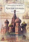 Дёмин А.Г. - Красная площадь' обложка книги