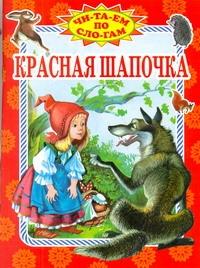 Красная шапочка Папилова Л.П.