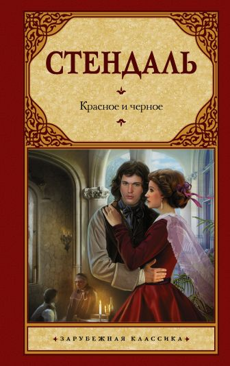 Стендаль Ф. - Красное и черное обложка книги