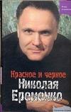 Келарева М.Л. - Красное и черное  Николая Еременко' обложка книги