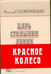 Красное колесо : главы из книги: [Комплект из 2 кн. Бандероль] Солженицын А.И.