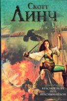 Линч Скотт - Красное море под красным небом' обложка книги