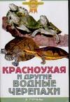 Гуржий А.Н. - Красноухая и другие водные черепахи' обложка книги