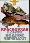 Гуржий А.Н. - Красноухая и другие водные черепахи обложка книги