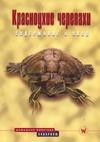 Прашаг Р. - Красноухие черепахи' обложка книги