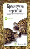 Чегодаев А.Е. - Красноухие черепахи' обложка книги