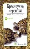 Красноухие черепахи Чегодаев А.Е.