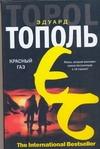 Тополь Э.В. - Красный газ обложка книги