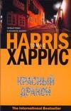 Харрис Т. - Красный дракон обложка книги