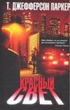 Паркер Т.Д. - Красный свет' обложка книги