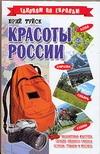 Туйск Ю.В. - Красоты России' обложка книги