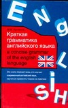 Кустиков М.М. - Краткая грамматика английского языка' обложка книги