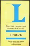 Турмаир М. - Краткая грамматика немецкого языка' обложка книги