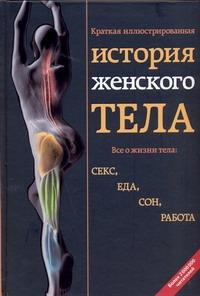Краткая иллюстрированная история женского тела Буканова Ю.В.