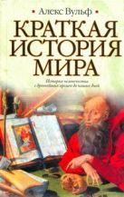 Вульф Алекс - Краткая история мира' обложка книги
