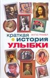 Трамбл Энгус - Краткая история улыбки' обложка книги