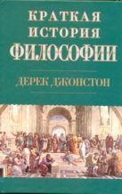 Джонстон Д. - Краткая история философии' обложка книги