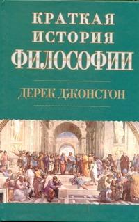 Джонстон Д. - Краткая история философии обложка книги