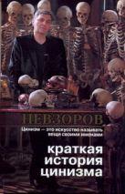 Невзоров А.Г. - Краткая история цинизма' обложка книги