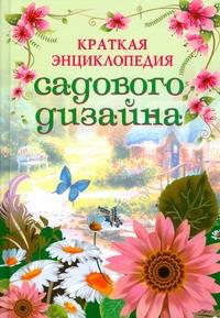Краткая энциклопедия садового дизайна Кирьянова Ю.С.