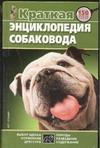 Пономарев В.Т. - Краткая энциклопедия собаковода' обложка книги