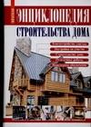 Краткая энциклопедия строительства дома Рыженко В.И.