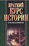 Алябьева И.А. - Краткий курс истории для школьников' обложка книги