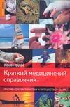 Краткий медицинский справочник. Рекомендуется туристам и  путешественникам - фото 1