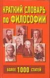 Рогалевич Н.Н. - Краткий словарь по философии. Более 1000 статей' обложка книги