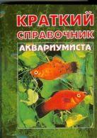 Плонский В.Д. - Краткий справочник аквариумиста' обложка книги