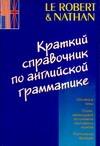 Ларрейа П. - Краткий справочник по английской грамматике' обложка книги