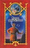 Шхиян С. - Крах династии' обложка книги