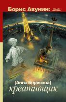 Акунин Б. - Креативщик' обложка книги