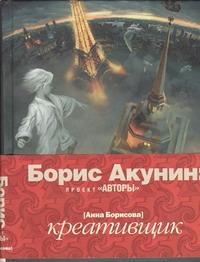 Акунин Б. Креативщик куплю б у главный цилиндр на изитроник опель астра