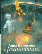 Борисова Анна - Креативщик' обложка книги