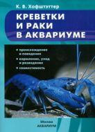 Хофштэттер Кристиан В - Креветки и раки в аквариуме' обложка книги