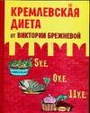 Брежнева В. - Кремлевская диета от Виктории Брежневой' обложка книги
