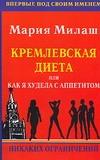 Кремлевская диета, или Как я худела с аппетитом. Никаких ограничений Милаш М.Г.