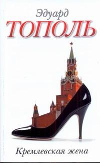 Кремлевская жена Тополь Э.В.