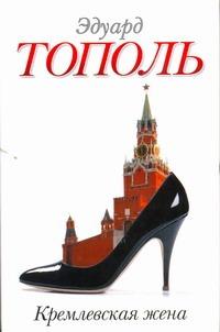 Тополь Э.В. Кремлевская жена