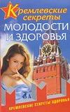 Медведев Константин - Кремлевские секреты молодости и здоровья' обложка книги