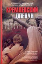 Смоленский А.П. - Кремлевский опекун' обложка книги