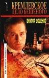 Доценко В.Н. - Кремлевское дело Бешеного' обложка книги