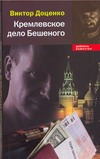 Доценко В.Д. - Кремлевское дело Бешеного' обложка книги